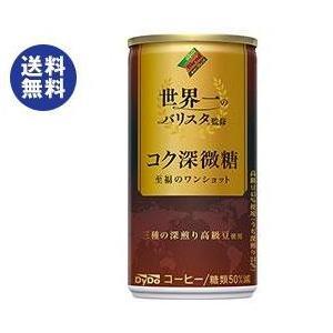【送料無料】【2ケースセット】ダイドー ブレンド 微糖 世界一のバリスタ監修 185g缶×30本入×(2ケース)
