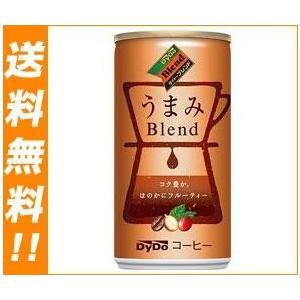 【送料無料】【2ケースセット】ダイドー ブレンド うまみブレンド 185g缶×30本入×(2ケース)