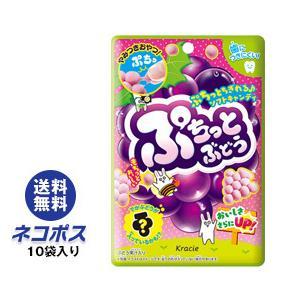 【全国送料無料】【ネコポス】クラシエ ぷちっとぶどう 25g×10袋入|nozomi-market