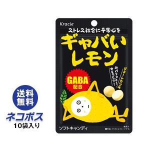 【全国送料無料】【ネコポス】クラシエ ギャバいレモン 32g×10袋入 nozomi-market