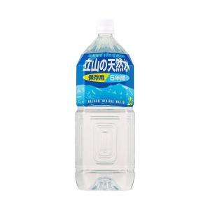 【送料無料】匠美 立山の天然水 2Lペットボトル×6本入...