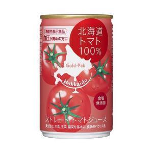 【送料無料】ゴールドパック 北海道トマトジュース100%(食塩無添加) 160g缶×20本入 nozomi-market