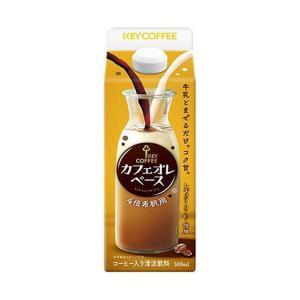 【送料無料】KEY COFFEE(キーコーヒー) カフェオレベース 500ml紙パック×6本入|nozomi-market