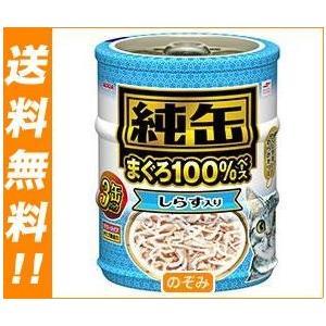 【送料無料】アイシア 純缶ミニ3P しらす入り...の関連商品5
