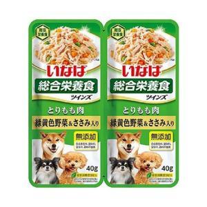 送料無料 【2ケースセット】いなばペットフード ツインズ とりもも肉 緑黄色野菜&ささみ入り 80g(40g×2)×24個入×(2ケース)|nozomi-market