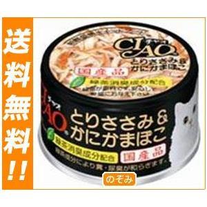 送料無料 いなばペットフード チャオ とりささみ&かにかまぼこ 85g缶×24個入|nozomi-market