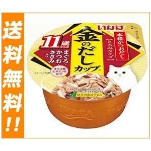 送料無料 いなばペットフード 金のだしカップ 11歳からのまぐろ・かつお・ささみ入り 70g×48個入|nozomi-market