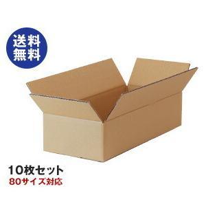 【送料無料】ダンボール箱(段ボール箱) 10枚セット (外寸465mm×195mm×114mm C5) nozomi-market
