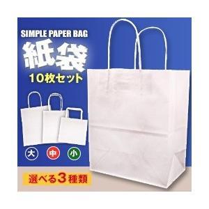 紙袋 白色無地 10枚入 nozomi-market