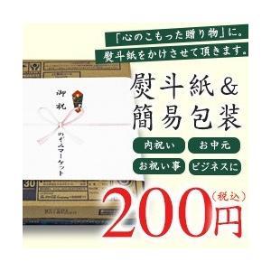 熨斗(のし)・包装有料チケット|nozomi-market