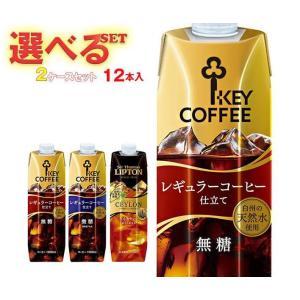 【送料無料】KEY COFFEE(キーコーヒー) 1L紙パック選べる2ケースセット 1L紙パック×12(6×2)本入|nozomi-market