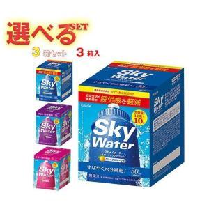 【送料無料】クラシエ スカイウォーター 選べる3箱セット 3(3種×1)箱入|nozomi-market