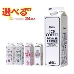 送料無料 ホーマー アイスコーヒー 選べる2ケースセット 1000ml紙パック×24(12×2)本入|nozomi-market