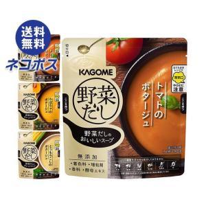 【全国送料無料】【ネコポス】カゴメ だしまで野菜の おいしいスープ 詰め合わせセット 140g×6(3種×2)袋入|nozomi-market