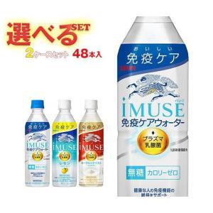 送料無料 キリン iMUSE(イミューズ)シリーズ【機能性表示食品】 選べる2ケースセット 500mlペットボトル×48(24×2)本入|nozomi-market