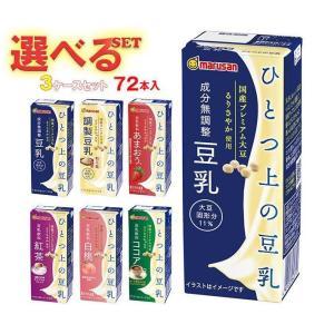 送料無料 マルサンアイ ひとつ上の豆乳シリーズ 選べる3ケースセット 200ml紙パック×72(24×3)本入|nozomi-market