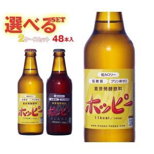送料無料 ホッピービバレッジ ホッピー330・ホッピーブラック 選べる2ケースセット 330ml瓶×48(24×2)本入|nozomi-market