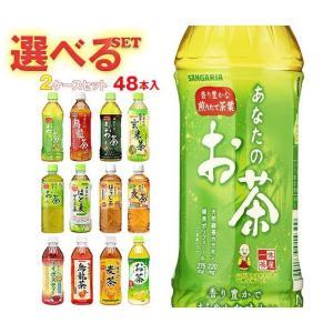 送料無料 サンガリア お茶シリーズ 選べる2ケースセット 500mlペットボトル×48(24×2)本入|nozomi-market
