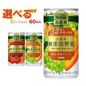 【送料無料】キリン 小岩井 無添加野菜 選べる2ケースセット 190g缶×60本入 nozomi-market