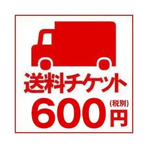 送料チケット600円分 nozomi-market