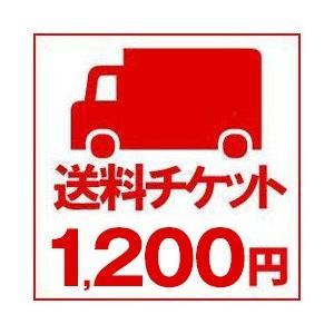 送料チケット1200円分 nozomi-market