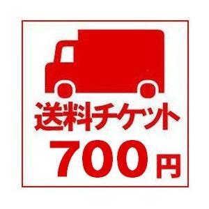 送料チケット700円分 nozomi-market