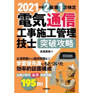 2020年版 電気通信工事施工管理技士 突破攻略 2級学科編|nozomi-tn
