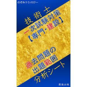 技術士(一次試験)専門科目【建設】、過去問題の出題範囲分析シート|nozomi-tn