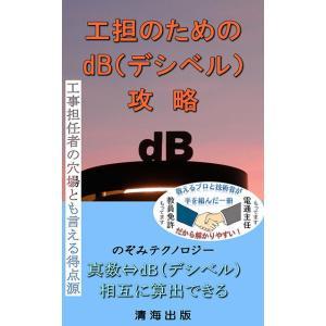 工担のためのdB(デシベル)攻略本 nozomi-tn