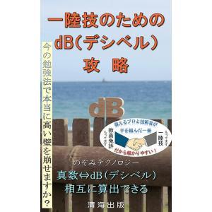 一陸技のためのdB(デシベル)攻略本|nozomi-tn