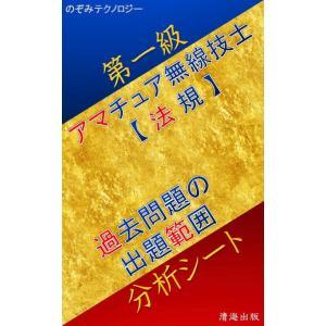 第一級アマチュア無線技士(一アマ)、法規、過去問題の出題範囲分析シート|nozomi-tn