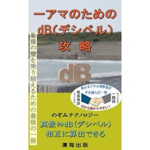 一アマのためのdB(デシベル)攻略本|nozomi-tn