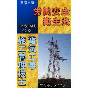 電気工事施工管理のための労働安全衛生法|nozomi-tn