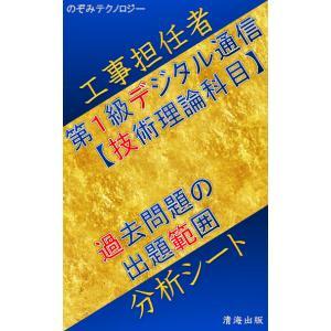 工事担任者(工担)、DD第1種、過去問題の出題範囲分析シート nozomi-tn