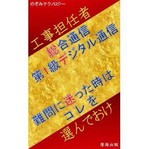 マヨコレ!工事担任者【全科目】、難問に迷った時は○番を選んでおけ! nozomi-tn