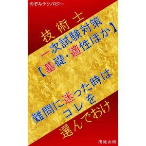 マヨコレ!技術士【一次試験対策】、難問に迷った時は○番を選んでおけ!|nozomi-tn