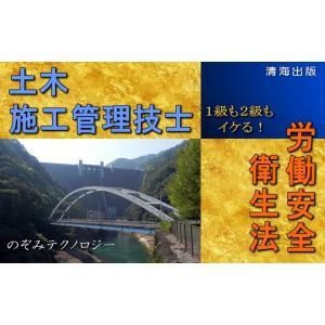 土木施工管理のための労働安全衛生法|nozomi-tn