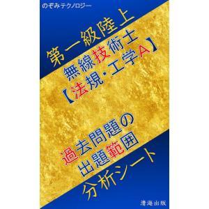 第一級陸上無線技術士(一陸技)、法規・工学A、過去問題の出題範囲分析シート|nozomi-tn