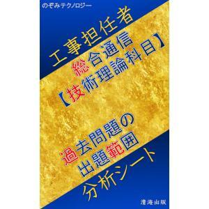 工事担任者(工担)、AI・DD総合種、過去問題の出題範囲分析シート nozomi-tn