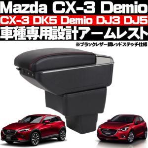 マツダ CX-3 DK5 デミオ DJ3 DJ6 アームレスト コンソールボックス 純正ホルダー対応