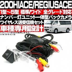 200系 ハイエース ワイヤレス バックカメラ ナンバー灯ユニット 一体型 1型 2型 3型 4型 ...