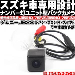 ジムニーJB23 バックカメラ スズキ車専用 ナンバー灯ユニット一体式 ラパン ワゴンR 等 適合多...