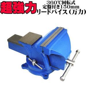 万力 リードバイス 6インチ 150mm クランプ 定盤付