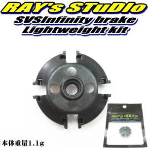 レイズスタジオ SVSインフィニティ用 軽量 ブレーキユニット メタニウム アルデバラン バンタム ...