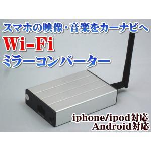 インターフェースアダプター スマホの映像をカーナビへ CARWi-Fi 無線接続 カーWi-Fi ミラーコンバーター
