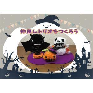 【手作りキット】ふわふわ!ハロウィン仲良しトリオキット|nponuigurumi