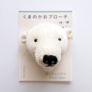 くまのかおブローチ(ホッキョクグマ)|nponuigurumi