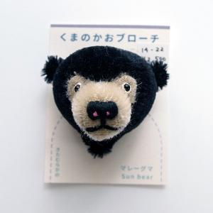 くまのかおブローチ(マレーグマ)|nponuigurumi