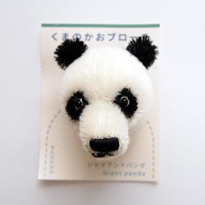 くまのかおブローチ(ジャイアントパンダ)|nponuigurumi