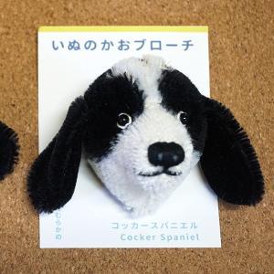 いぬのかおブローチ「コッカースパニエル」|nponuigurumi